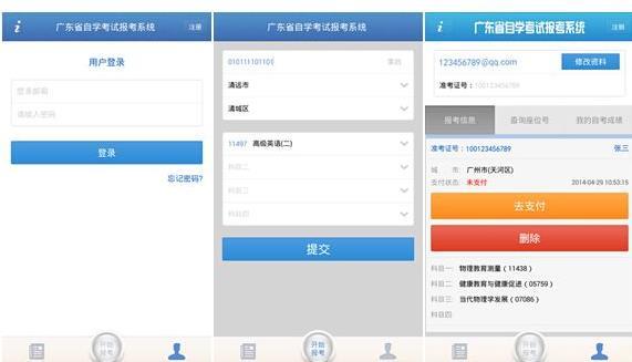广东考试app(掌上学习服务) v2.0.1 安卓版
