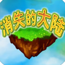 消失的大陆iOS版