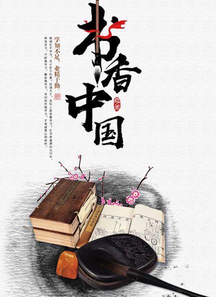 中国风全民阅读宣传海报高清素材