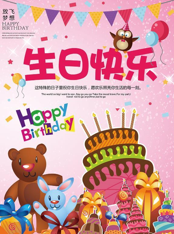 儿童卡通生日海报设计psd分层素材