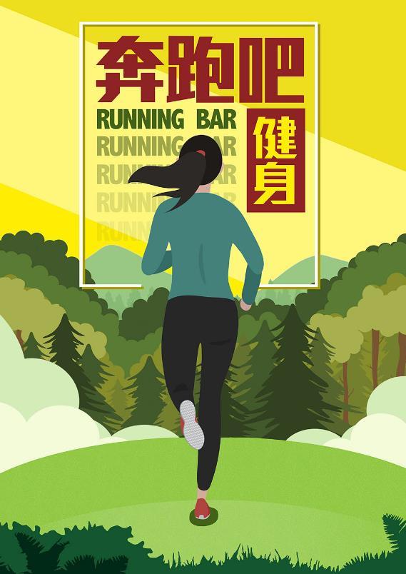 健身跑步卡通宣传海报psd源文件