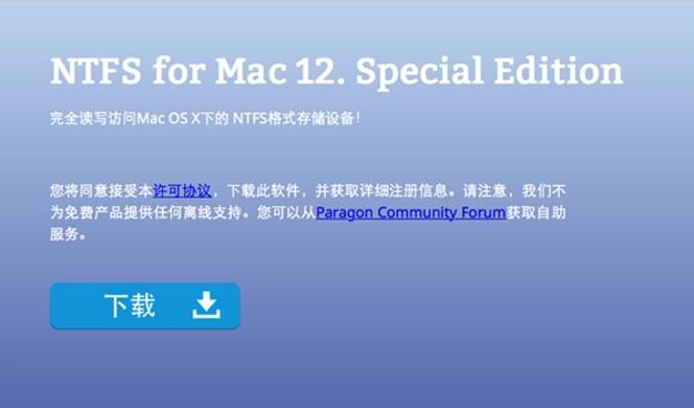 Paragon NTFS Mac最新版特色