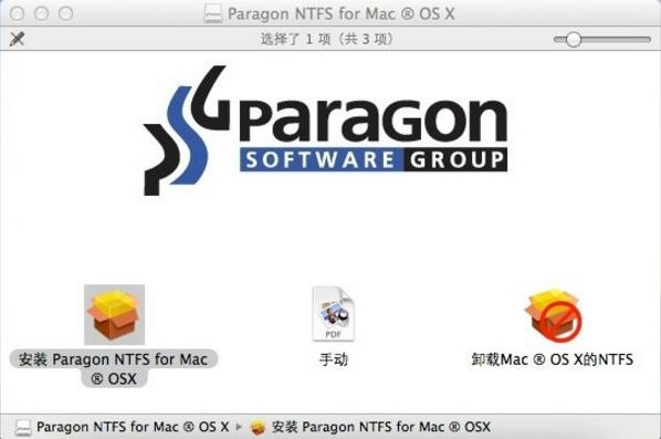 Paragon NTFS Mac最新版