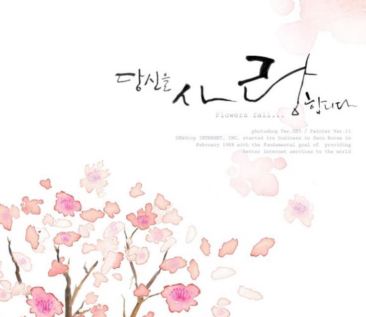 花纹的素材是每个做设计小伙伴都有的素材,今天为大家带来的韩式小清新花纹psd源文件和之前的有些不一样。韩式一直被称为小清新风格,素材中粉色的花朵看起来非常清新自然,在加上右上角韩语素材的搭配,别有一番风味!这样一款花纹素材一定会为你的素材起到点睛之笔的作用!
