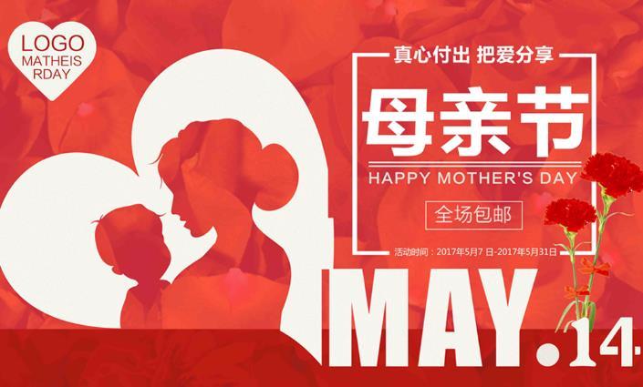 红色康乃馨母亲节促销展板psd源文件