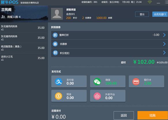 犀牛pos机收银官方版(收银系统) v1.0 电脑版