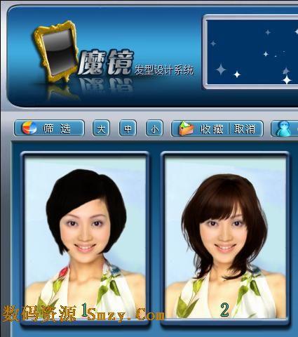 魔镜发型设计系统(换发型软件) v2.7.9 特别免费版