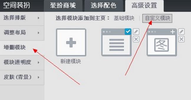 选择主页排版 四,加一个大图模块,标题最好是弄空白,然后图片地址填你图片