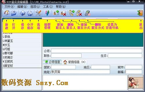 vcfeditor(vcf通讯录编辑器) v5.0 绿色最新版