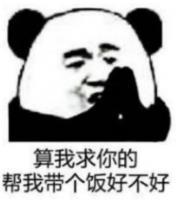 算我求你的熊猫表情包(男儿膝下有黄金) 高清版图片