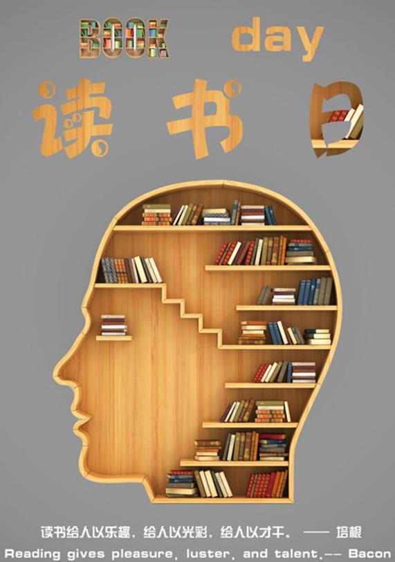 书是人类进步的阶梯,常读书是一个好习惯,能丰富我们的知识储备。这款读书日创意设计海报psd素材中,有一个人脑的形状,中间做成了书架的模型,设计非常有创意,读书日的上方英文字样底部也叠加了书架的素材,让字体看起来非常有立体感。详情还请见jpg缩略图,喜欢的小伙伴收藏下载吧!