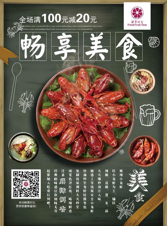 小龙虾手绘素材