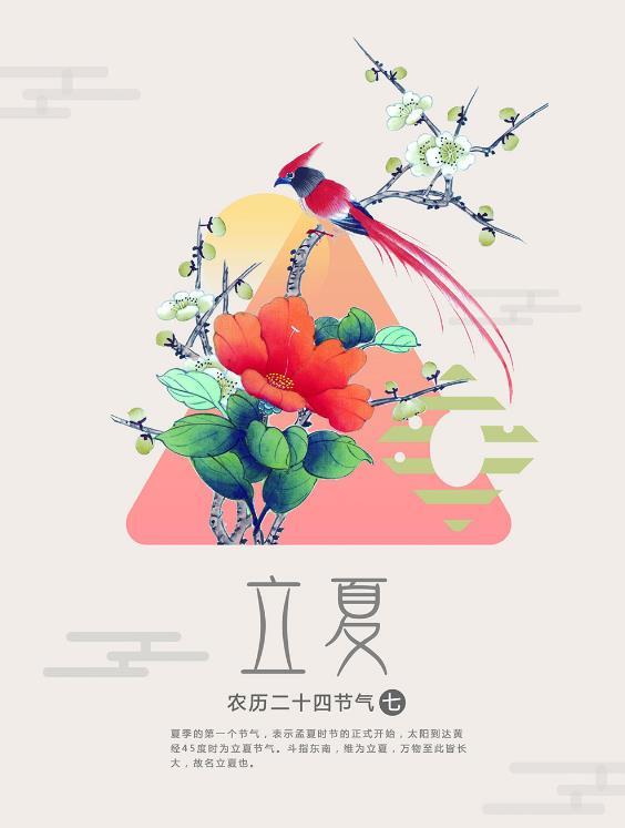 手绘简约清新立夏海报psd源文件