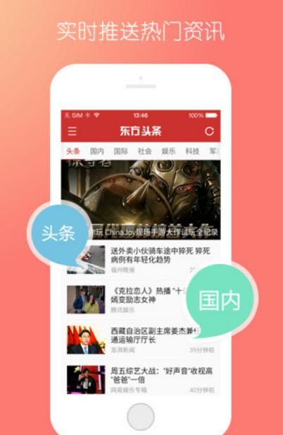 东方头条自媒体平台最新版下载 新闻资讯阅读平台 v1.5.7 官方pc版 各