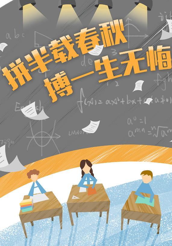 手绘插画备战高考海报psd源文件