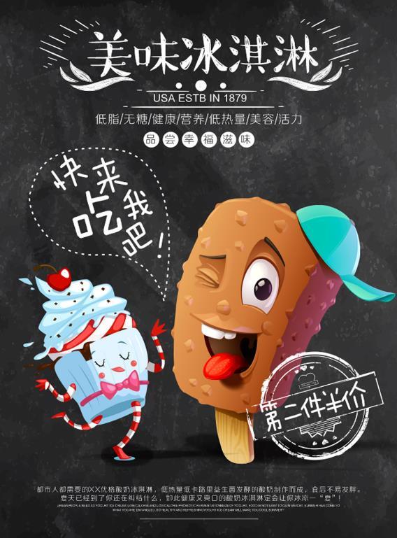 美味冰淇淋创意广告设计psd源文件