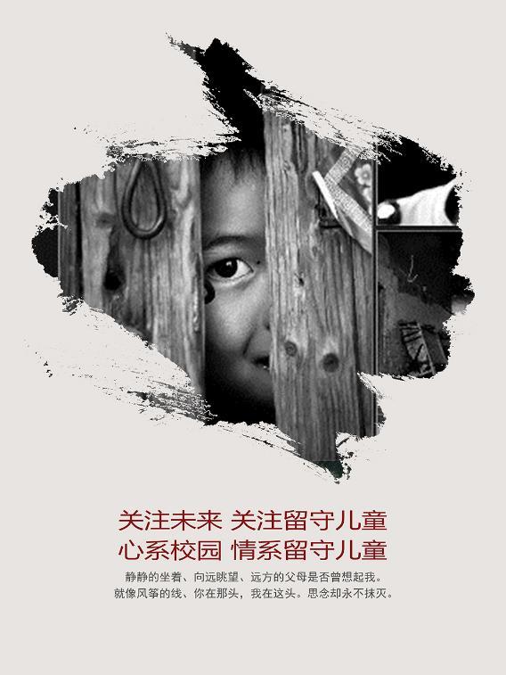关爱留守儿童公益广告psd源文件图片