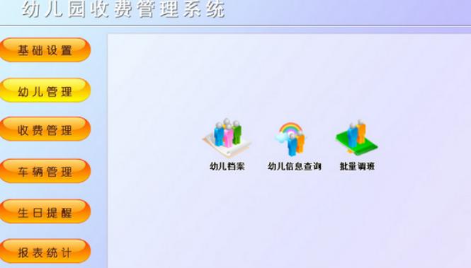首页 软件下载 行业软件 财务管理 > 科羽幼儿园收费管理系统pc版下载