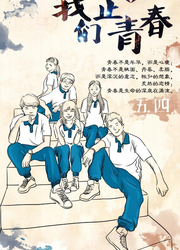 青年节 卡通图片