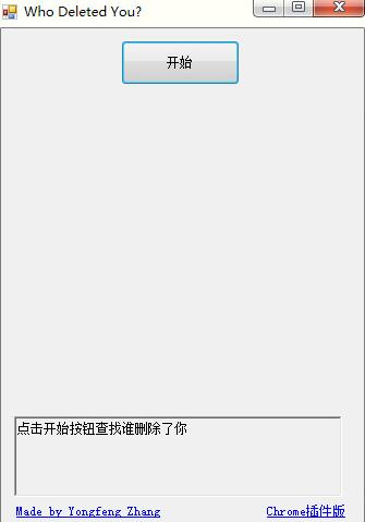 Wechat Helper微信清粉工具截图