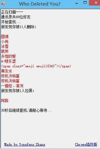 Wechat Helper微信清粉工具