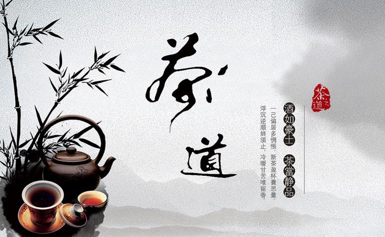 水墨中国风茶文化宣传海报psd素材