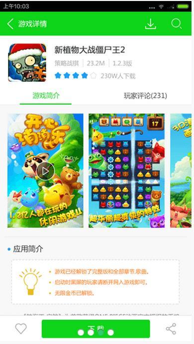 7723游戏盒子iPad版