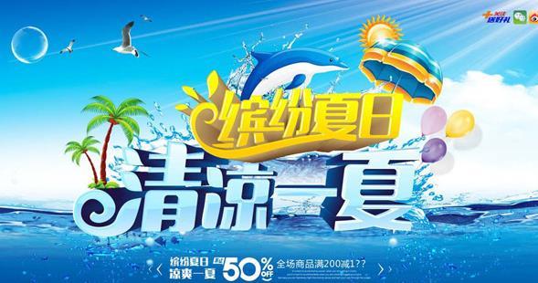 夏季商场活动海报宣传设计ai格式