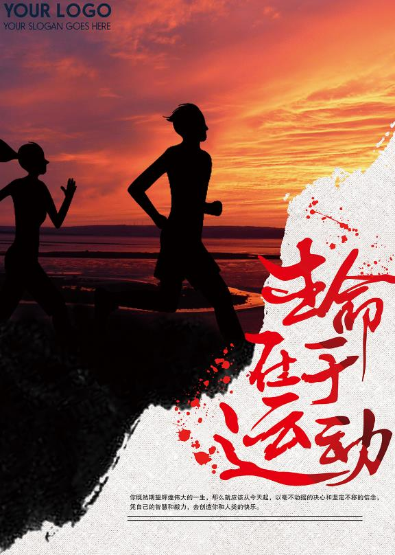 生命在于运动晨跑健身海报psd素材