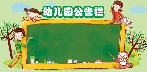 卡通幼儿园公告栏矢量素材设计