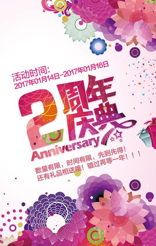 2周年店庆活动海报设计psd源文件