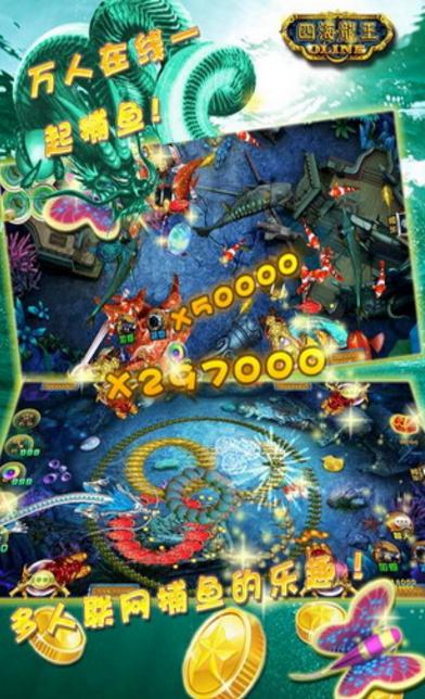 捕鱼四海龙王赢话费手游(街机捕鱼) v21.2.1 安卓手机版