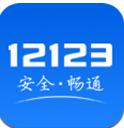 交管12123电脑版(公安部官方互联网交通) v1.4.1 最新版