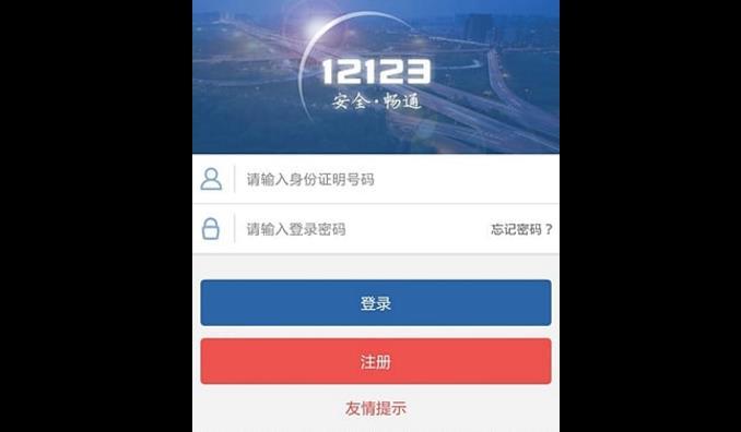 12123交管官网 交管12123电脑版下载(公安部