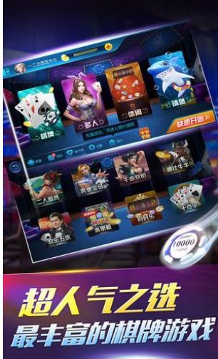 全民棋牌最新版(精品电玩合辑) v1.0 手机安卓版图片