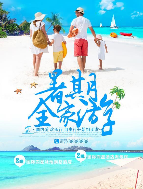 暑期全家游字样的周边哈有椰子树海星等素材作为搭配,非常有趣!