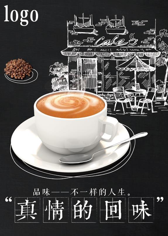 黑板报咖啡宣传广告psd素材