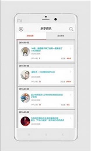 乐享头条安卓版(乐享头条app) v1.1.6 手机版