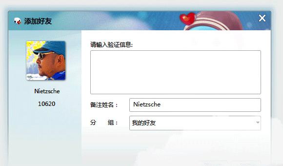 新浪UC for Mac