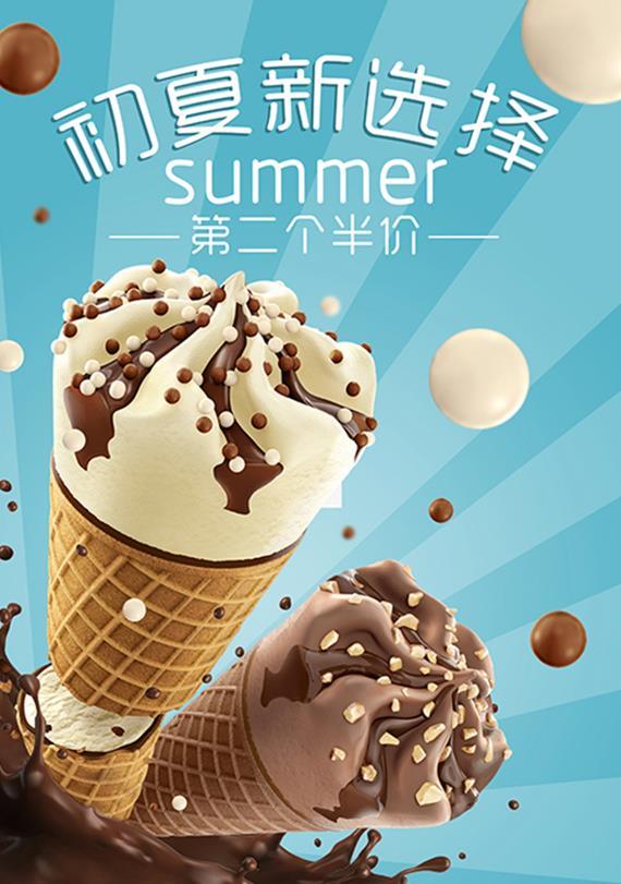 在热的不行的夏天,吃一个美味的冰淇淋,简直是爽的不要不要的一件事~小清新冰淇淋甜品促销海报psd素材在清新的淡蓝色背景下,有两只甜筒,一个是巧克力的一个是牛奶的,看起来十分美味,周边还有两个颜色的巧克力作为点缀,冰淇淋上有巧克力酱的点缀。有木有勾起你的食欲呢!快来买一根解解馋吧!