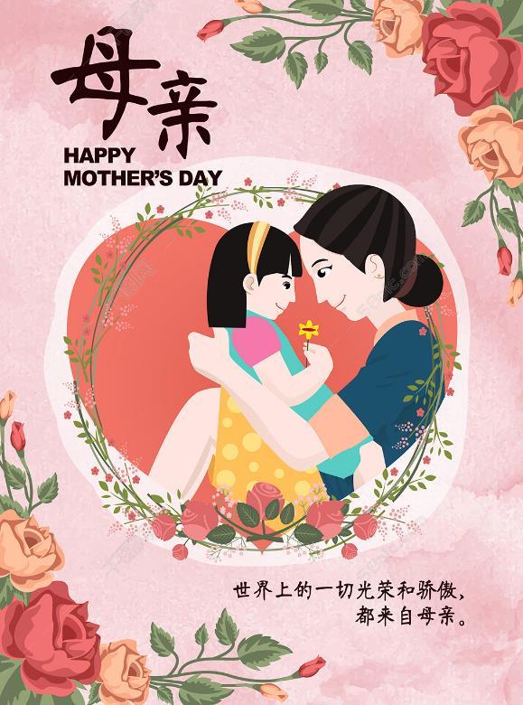 母亲节粉色清新手插画海报psd源文件