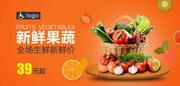 超市新鮮果蔬宣傳廣告設計PSD素材