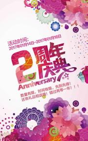 2周年庆典活动海报设计PSD素材
