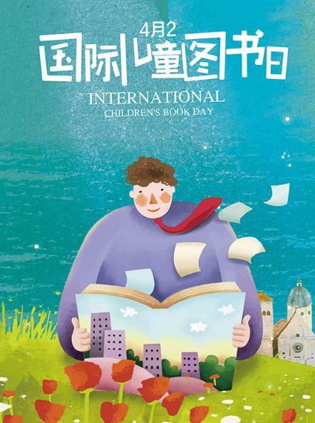 简约的手绘风格形成了儿童读书日的唯美海报,为了宣传儿童的读书能力