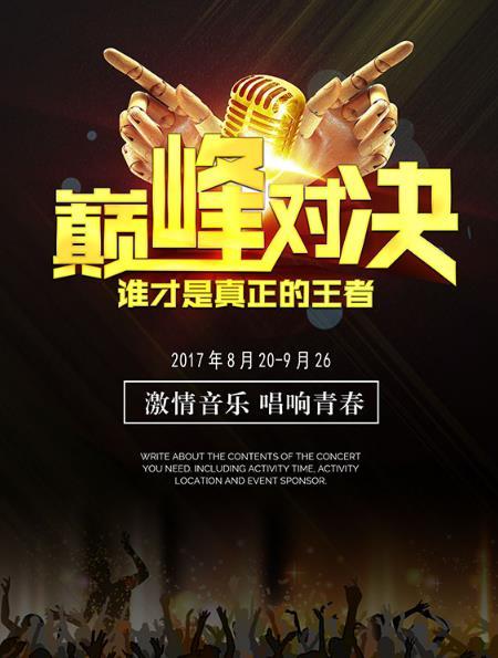 炫酷ktv宣傳海報高清圖片采用黑色為背景,運用兩只手夾著麥克風,金黃