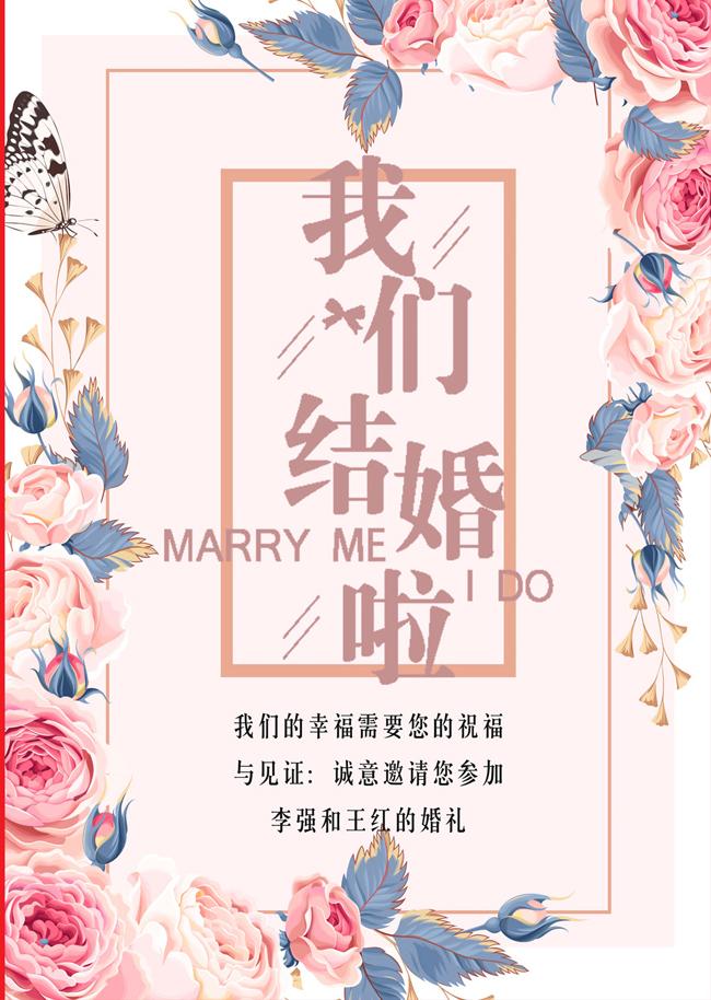 我们结婚啦手绘花朵海报psd素材