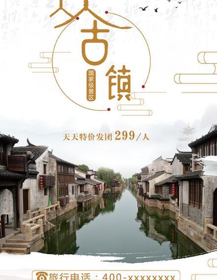 江南古镇促销海报高清图片