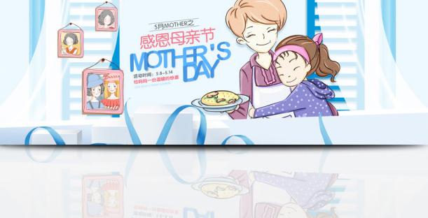 小清新母亲节淘宝促销海报psd素材