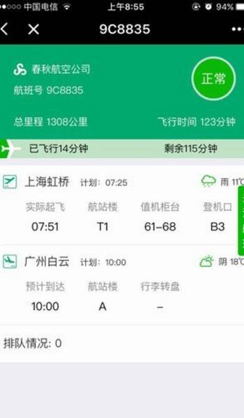 春秋航空小程序提供特价机票购买,能够查询航班详细情况,值机排队人数