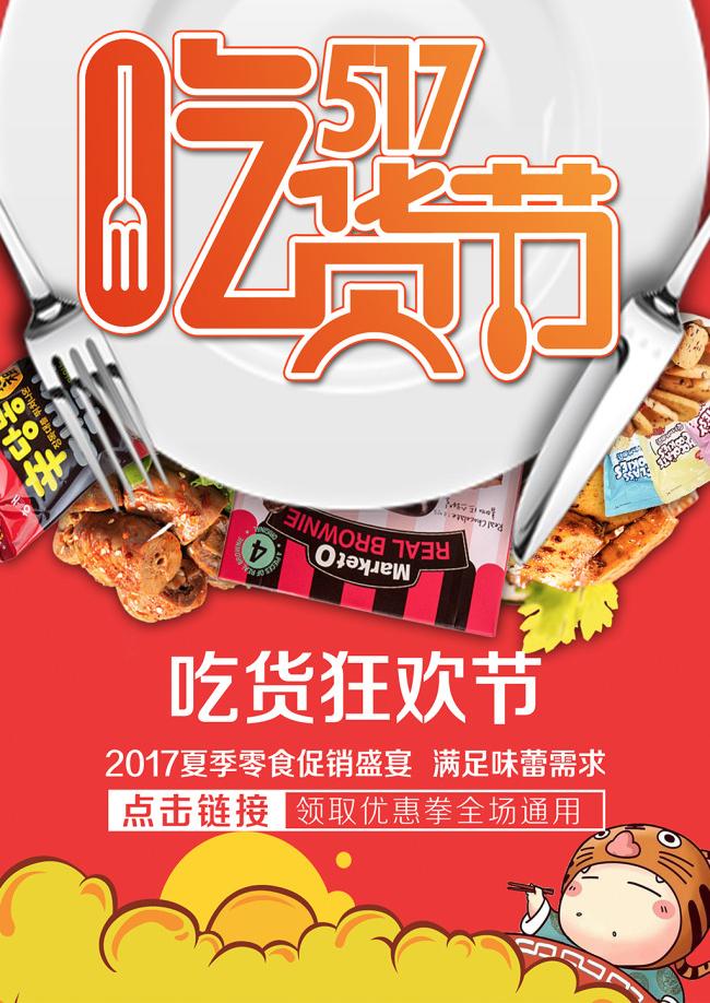 吃货狂欢节夏季零食促销海报psd源文件